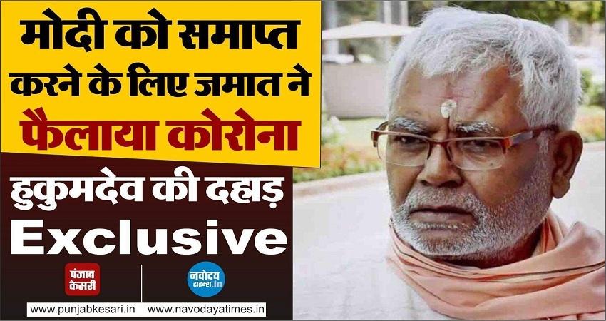Video: हुकुम देव यादव ने पीएम मोदी के लिये किसे बताया खतरा, जानने के लिये सुनें दिलचस्प इंटरव्यू