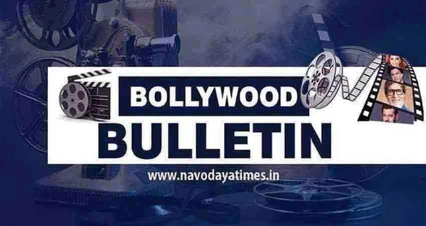 एक क्लिक में पढ़ें Bollywood से जुड़ी Top खबरें