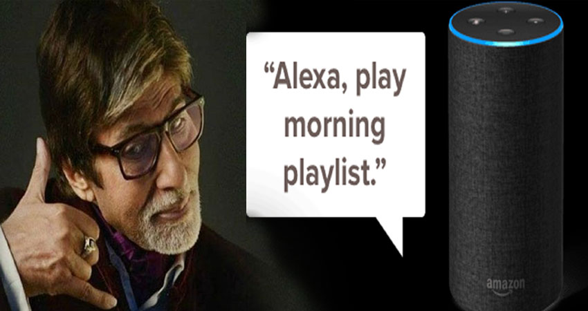 Alexa पर सुनाई देगी अमिताभ बच्चन की आवाज! मौसम से लेकर ताजा खबर तक की मिलेगी जानकारी