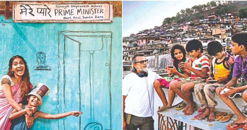 मिल्खा सिंह के लिए चंडीगढ़ में ''मेरे प्यारे प्राइम मिनिस्टर'' की स्पेशल स्क्रीनिंग