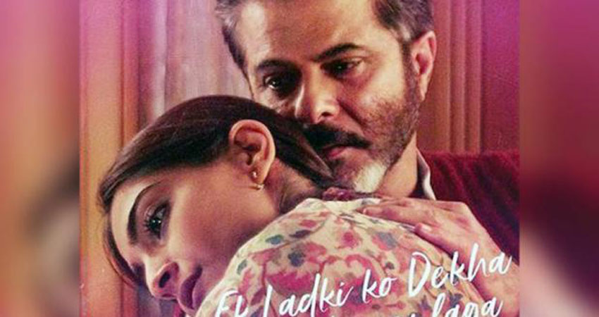 Video: सोच में बदलाव लाने में मदद करेगी फिल्म ''एक लड़की को देखा तो ऐसा लगा''