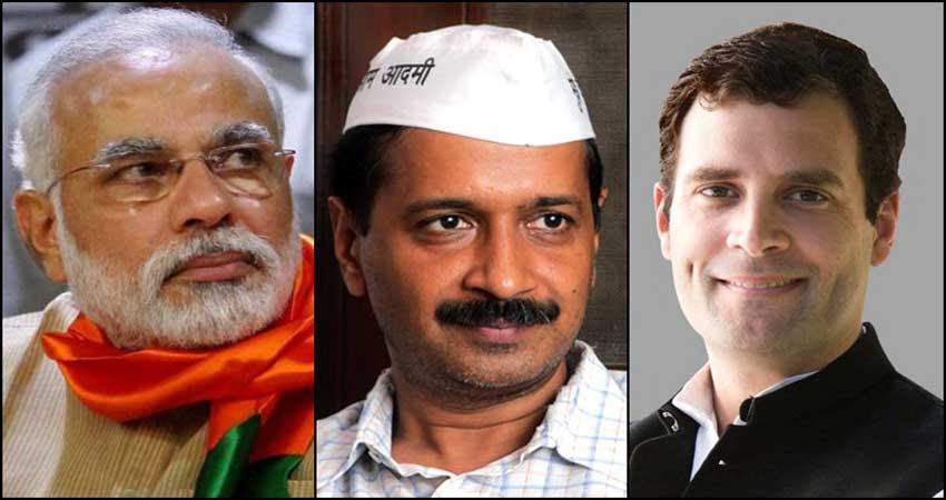 मोदी ,केजरीवाल और राहुल की घटी लोकप्रियता! Twitter पर कम हुए फॉलोअर्स