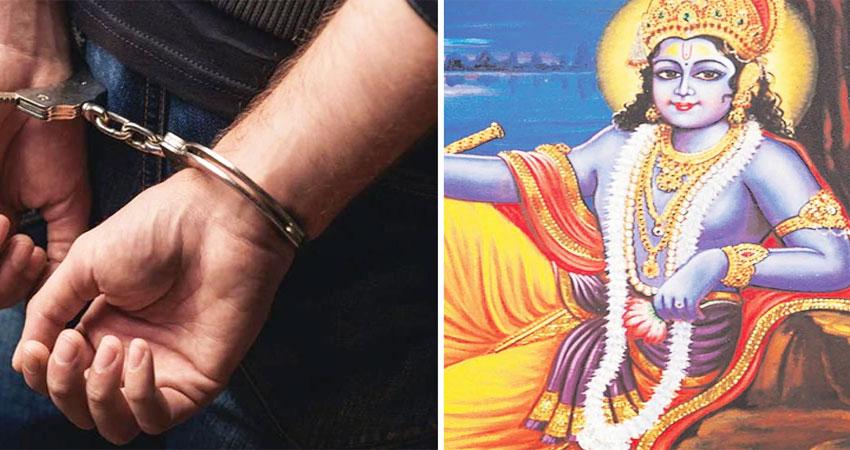 भगवान कृष्ण पर आपत्तिजनक टिप्पणी करने वाले युवक को UP पुलिस ने किया गिरफ्तार