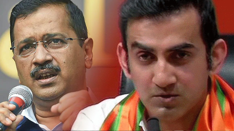 कोरोना संक्रमण : BJP MP गौतम गंभीर के वार पर केजरीवाल ने किया पलटवार