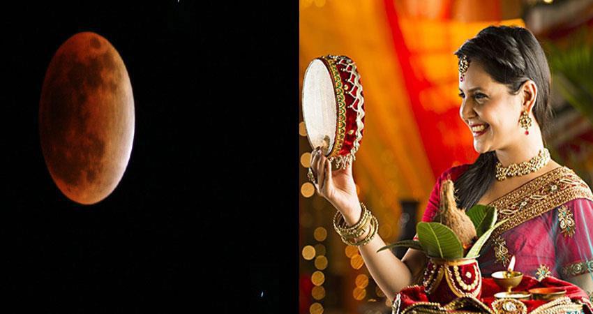 Karwa Chauth 2019: यहां जानें करवा चौथ का शुभ मुहूर्त और पूजा विधि