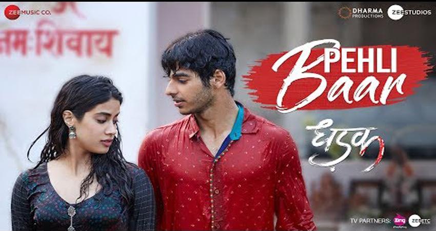 ''धड़क'' का नया गाना ''पहली बार'' रिलीज, इशान ने जान्हवी के लिए दिखाया पहले प्यार का पहला एहसास