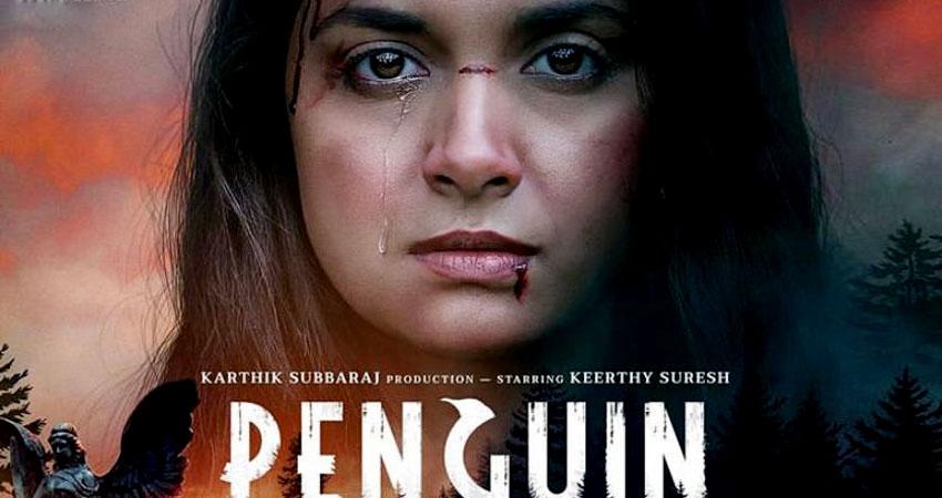 ''पेंगुइन' की अभिनेत्री कीर्ति सुरेश ने शेयर किया अपना एक्सपीरियंस, कही ये खास बात!
