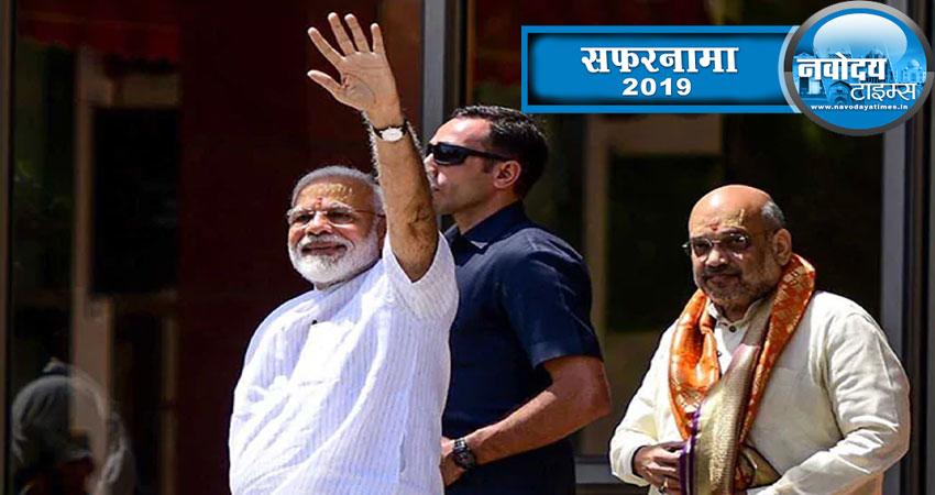 सफरनामा 2019: जम्मू-कश्मीर से धारा 370 हटाना मोदी सरकार की रही बहुत बड़ी उपलब्धि