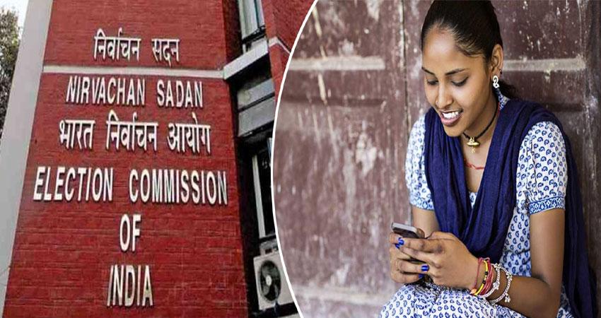 चुनाव आयोग का बड़ा कदम, अब ''ऐप'' के जरिए जनता कर सकेगी नेताओं की शिकायत