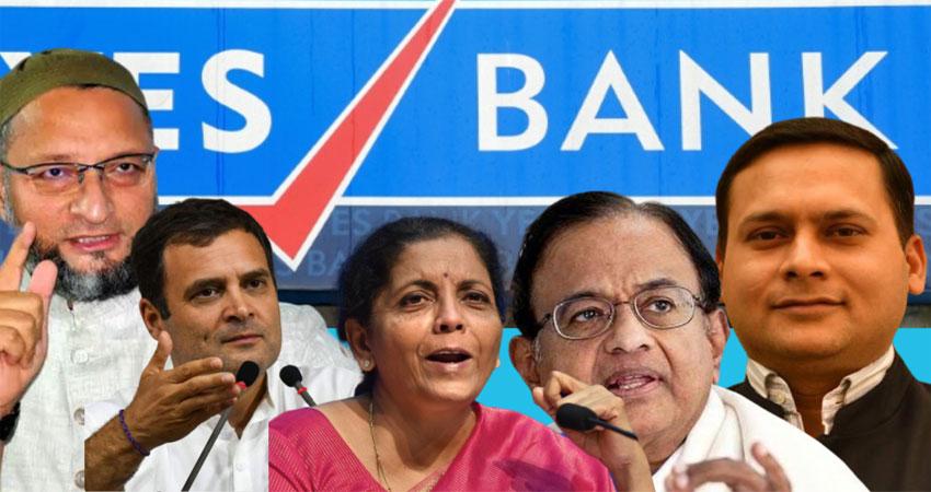 Yes Bank को लेकर आपस में भिड़े राजनीतिक नेता, शुरू हुई ट्विटर वार