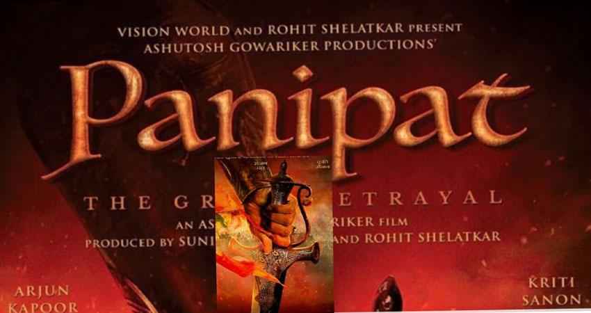 संजय दत्त- अर्जून कपूर स्टारर फिल्म ''पानीपत'' 6 दिसंबर को होगी रिलीज