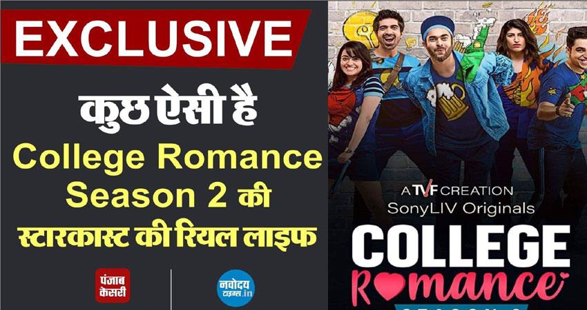 Exclusive कुछ ऐसी है College Romance Season 2 की स्टारकास्ट