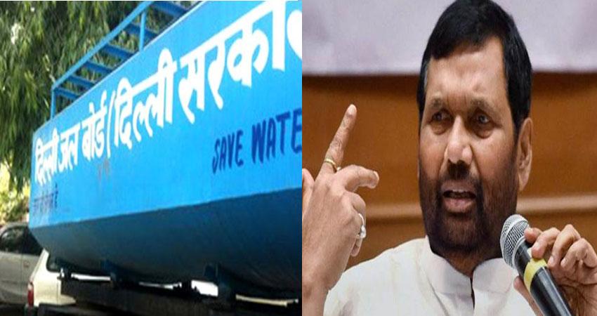 दिल्ली जल बोर्ड का विवादित बयान, कहा- BIS ने नहीं LJP कार्यकर्ताओं ने लिया है पानी का सैंपल