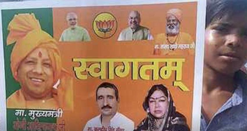 सपा और AAP ने लगाए यौन उत्पीड़न के आरोपी BJP नेताओं के पोस्टर