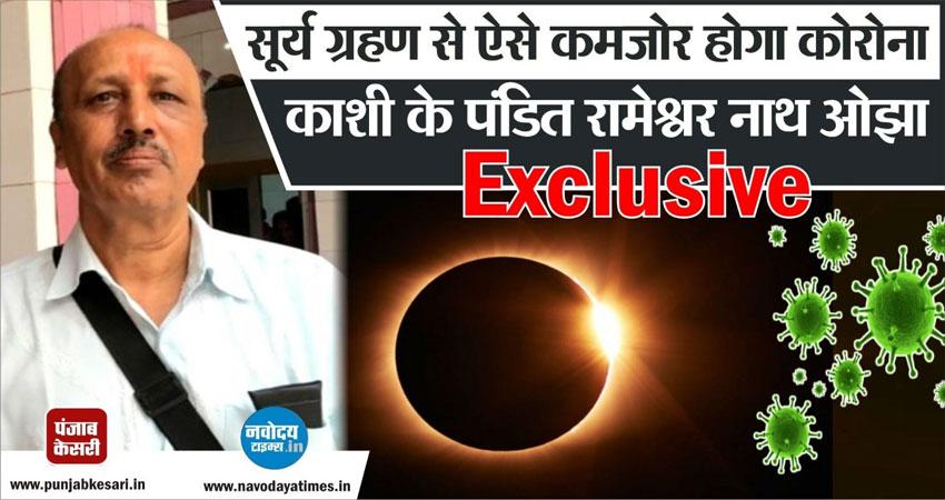 Video: पंडित रामेश्वर नाथ ओझा  ने जताया भरोसा- सूर्यग्रहण के बाद Corona महामारी का होगा अंत