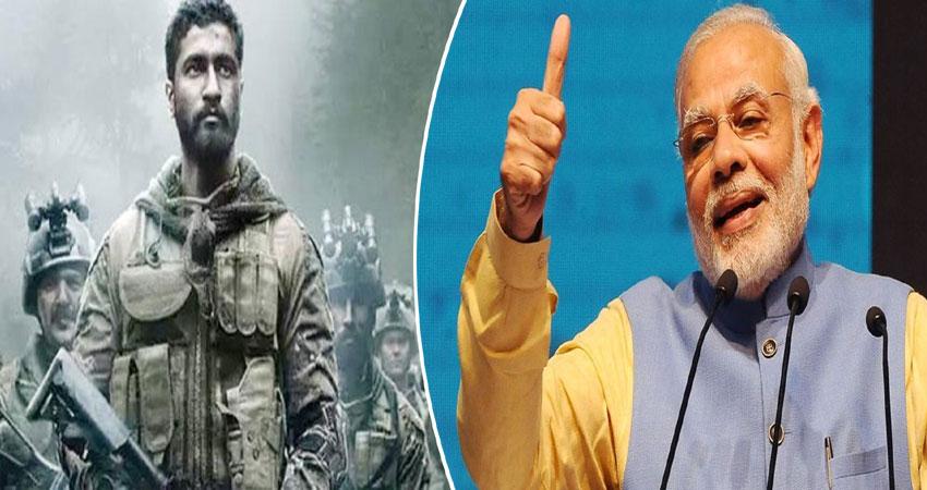 विक्की कौशल की ''उरी'' देख पीएम मोदी हुए गदगद, फिल्म को दिखाई हरी झंडी