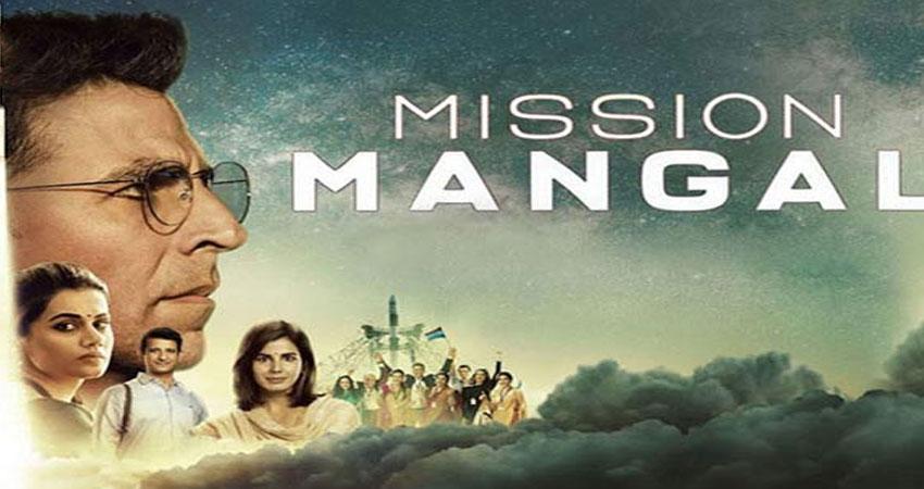 अक्षय कुमार स्टारर फिल्म 'मिशन मंगल' को मिली महाराष्ट्र में #GST से छूट