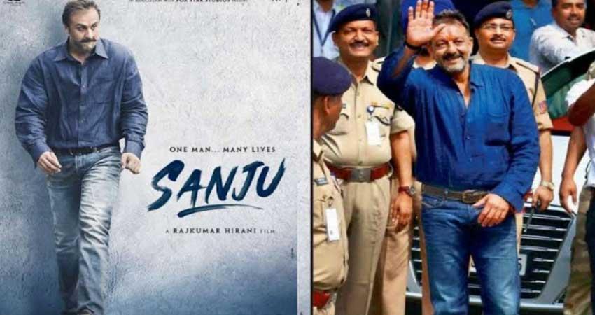खुद पर आधारित बायोपिक देखने वाले पहले अभिनेता हैं संजय दत्त