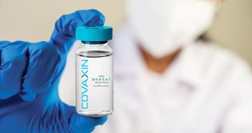 कोवैक्सीन की 150 रू प्रति खुराक की दर से सप्लाई लंबे समय तक संभव नहीं : भारत बायोटेक