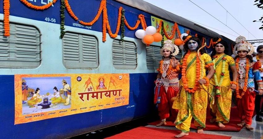 28 मार्च से चलेगी श्री रामायण एक्सप्रेस, भगवान राम से जुड़े तीर्थ स्थलों पर जा सकेंगे यात्री-IRCTC