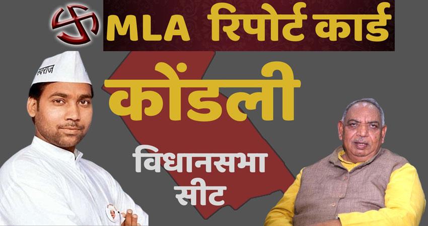 #DelhiMLAReportcard: कोंडली के MLA ने कितना किया काम, देखें Video