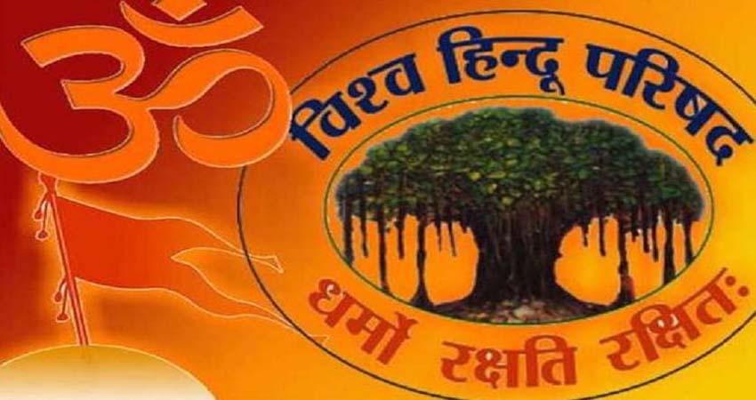 मंदिरों को खोला जाए, दिल्ली सरकार से वीएचपी ने मांग की,सीएम को लिखा पत्र