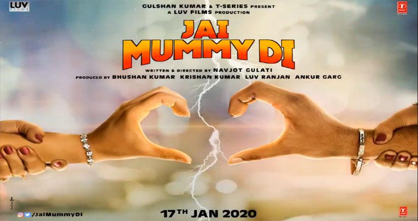 'जय मम्मी दी' का पहला गाना ''मम्मी नू पसंद'' हुआ रिलीज