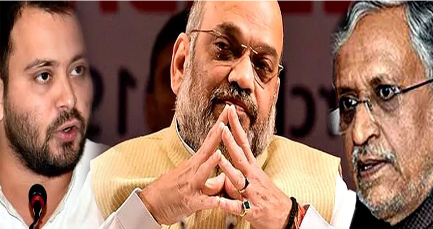 राजेडी नेता तेजस्वी यादव ने गृह मंत्री अमित शाह पर रिश्वत देने का लगाया आरोप