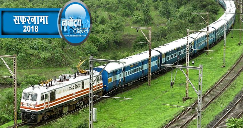 सफरनामा 2018: भारतीय रेलवे के लिये उपलब्धियों भरा रहा पूरा साल