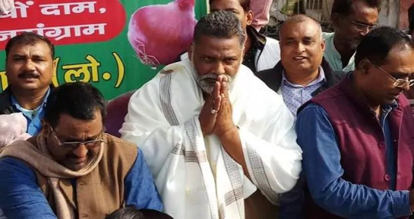 बिहारः पप्पू यादव ने बीजेपी ऑफिस के सामने बांटे सस्ते प्याज तो उमड़ें लोग