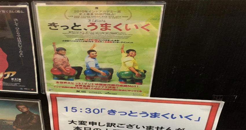 जापान: थिएटर ने बंद होने से पहले आखिरी फिल्म के रुप में 3 Idiots को दिखाया