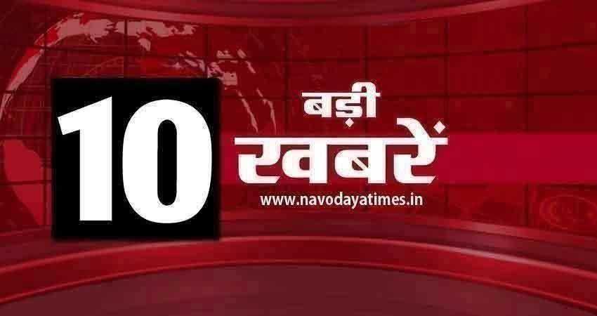 AAP पर शीला के हमले से लेकर शुजात बुखारी के जनाजे तक, पढ़ें दिनभर की 10 बड़ी खबरें