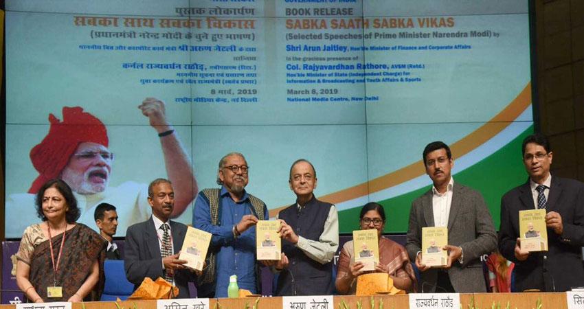 PM मोदी के भाषणों पर आधारित बुक लॉन्च, अरुण जेटली ने किया लोकार्पण