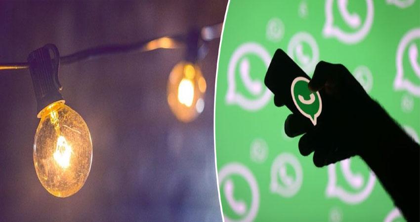 खुशखबरी! अब WhatsApp पर मंगा सकेंगे बिजली का बिल, ऐसे करें एक्टिवेट