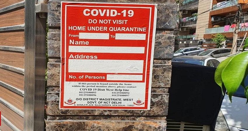 Lockdown: क्वॉरेंटाइन किये गयेघरों से उठाए गये कूड़े का निपटानकरेगी निजी कंपनी