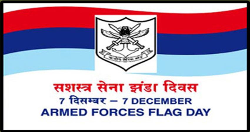 Armed Forces Flag Day 2019: देश के सैनिकों के प्रति दिखाएं सम्मान, करें योगदान