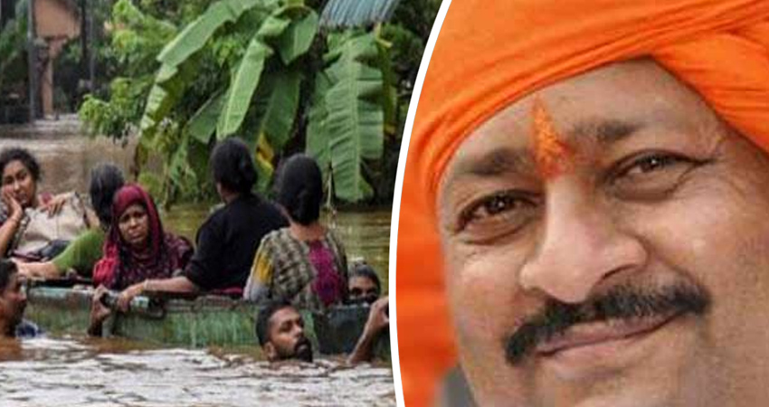 केरल बाढ़ पर बीजेपी विधायक का अजीबोगरीब बयान, कहा- इस वजह से आई त्रासदी