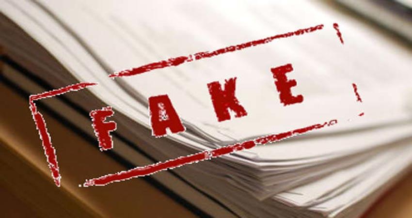 शिक्षण संस्थान पर फर्जी मार्कशीट बेचने का आरोप, शिक्षा विभाग ने कब्जे में लिए संदिग्ध रजिस्टर