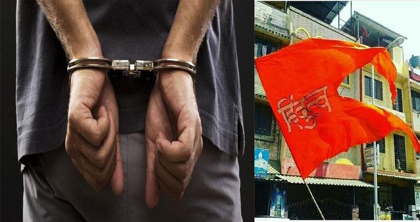 हिंदू संगठनों के नेताओं के सफाये की साजिश रचने को लेकर पांच लोग गिरफ्तार