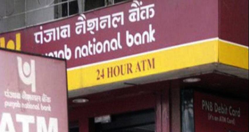 नीरव मोदी घोटाले के बावजूद मुनाफे में लौटा पंजाब नेशनल बैंक
