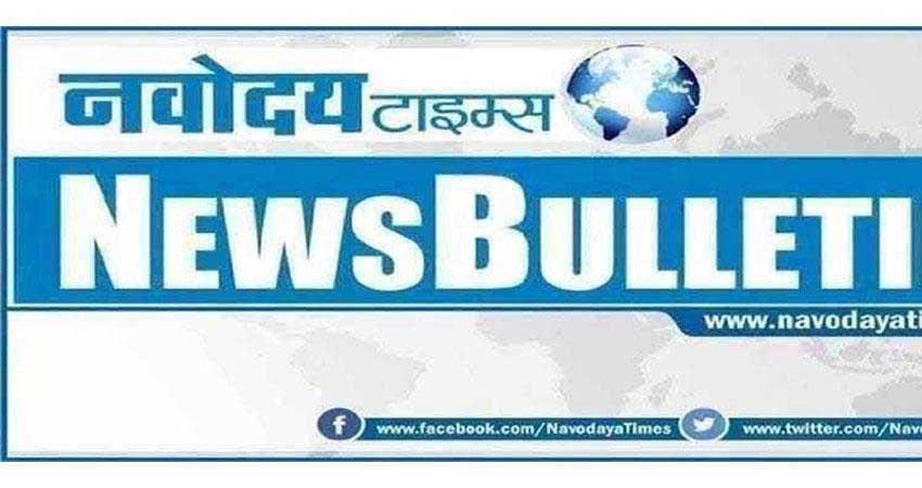 Night Bulletin: सिर्फ एक क्लिक में पढ़ें, अभी तक की 5 बड़ी खबरें