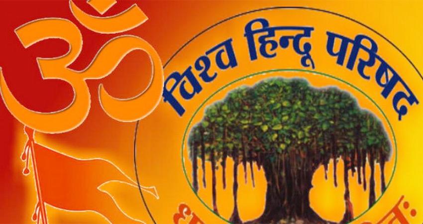 जनसंख्या नियंत्रण पर विचार करते समय देश में हिंदू प्रभुत्व बरकरार रहना चाहिए: VHP