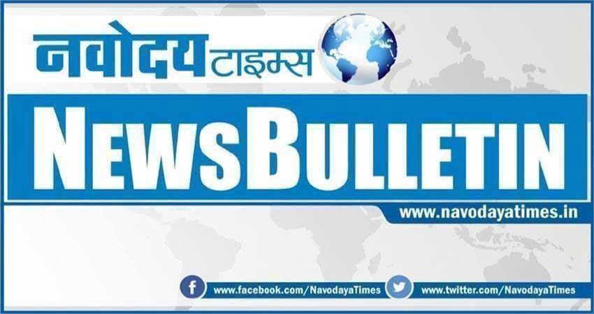 Night Bulletin: सिर्फ एक क्लिक में पढ़ें, अभी तक की बड़ी खबरें