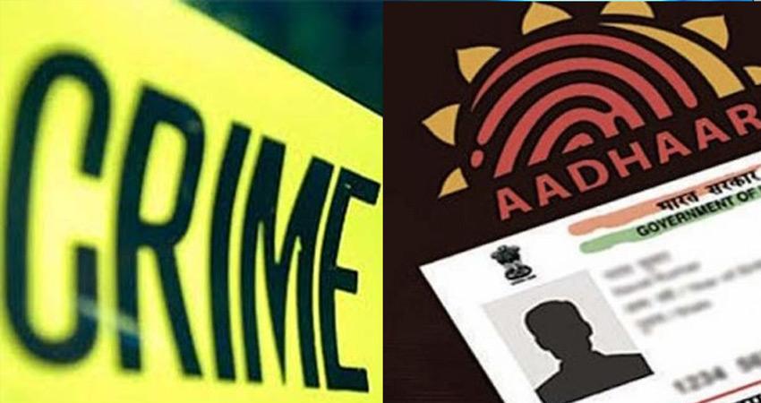 Aadhaar डेटा के क्राइम जांच में इस्तेमाल पर UIDAI ने किया अपना रुख साफ
