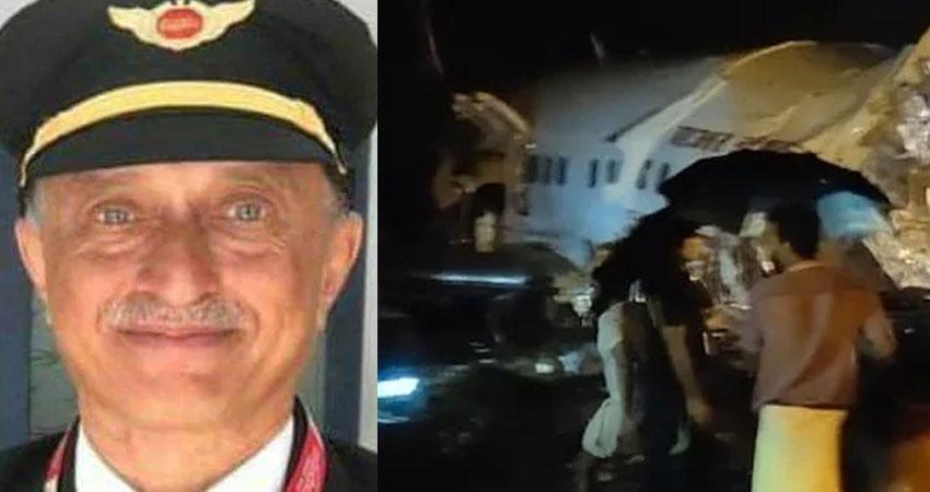 Air India Express विमान हादसा: दो पायलटों में से एक विंग कमांडर साठे की मौत