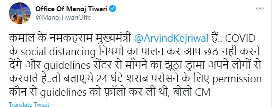 Chhath Puja 2020: BJP सांसद मनोज तिवारी का चढ़ा पारा,CM केजरीवाल को बताया नमक  हराम - chhath puja 2020 bjp mp manoj tiwari angry on arvind kejriwal anjsnt