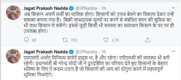 JP Nadda Tweet