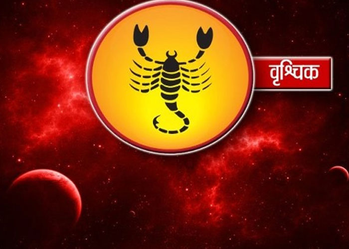Rashifal 2020 : जानें, वृश्चिक राशि वालों के लिए क्या लाभ #NewYear2020 में  मिलेगा - find out what benefits will be available for scorpio zodiac sign  in # newyear2020