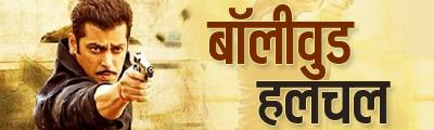 Bollywood , filmi duniya