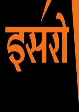 ISRO ने निकाली 205 पदों पर वैकेंसी, इंटरव्यू के अाधार पर होगा चयन
